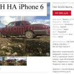 А вы бы обменяли волну на новый iPhone 6?