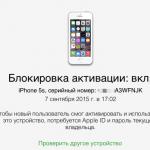 Как проверить на блокировку iCloud любой iPhone