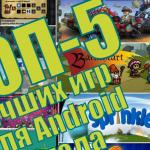 Топ Андройд игр — октябрь 2015(лучшие из лучших)