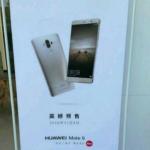 Huawei Mate 9 — продажи стартуют 4 ноября