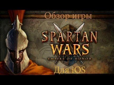 Скачать приложения Spartan Wars для iOS бесплатно онлайн