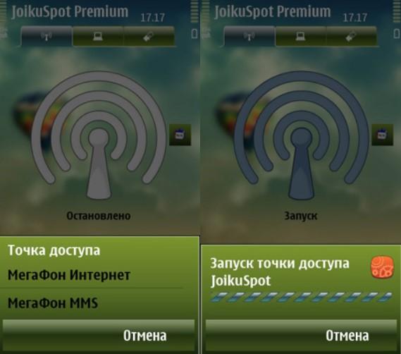 приложение JoikuSpot Premium фото 2