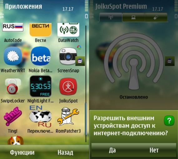 приложение JoikuSpot Premium