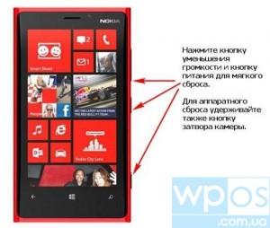 Nokia Lumia 520 перезагрузка