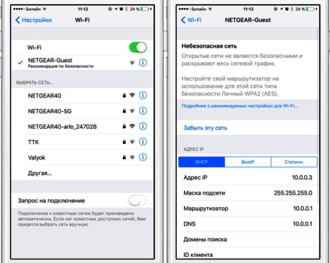 удалить сети wi-fi