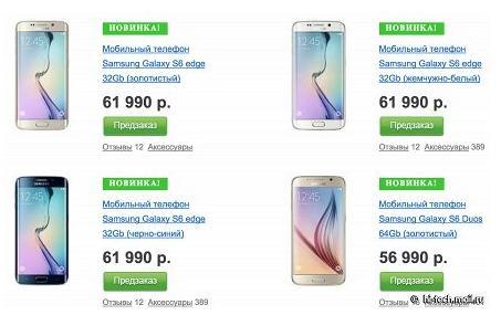 цены в России GALAXY S6