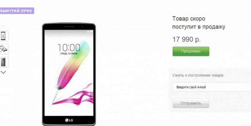цена LG G4 S