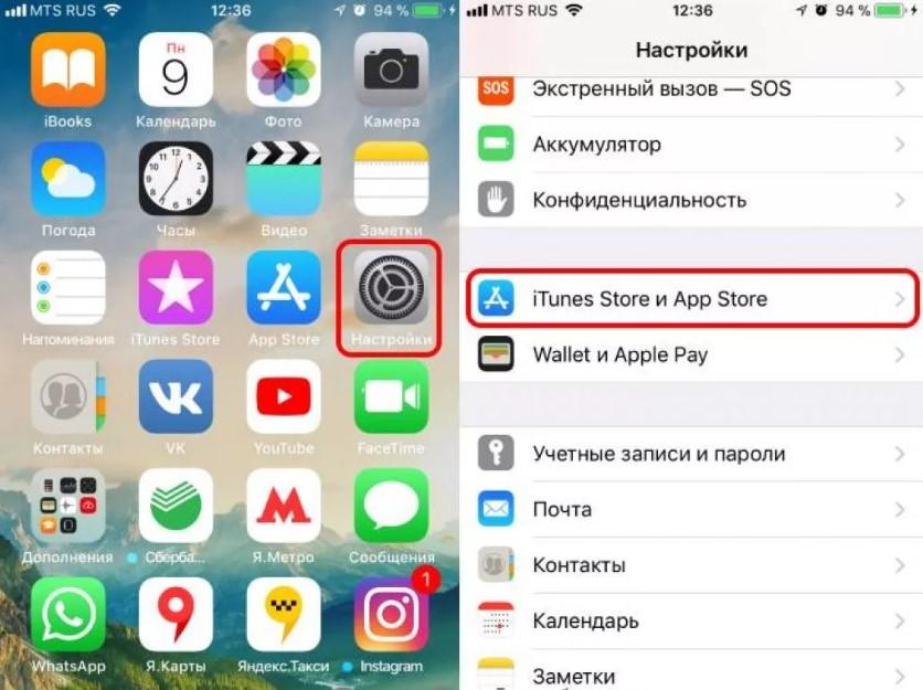 Заходим в меню ITunes и App Store.
