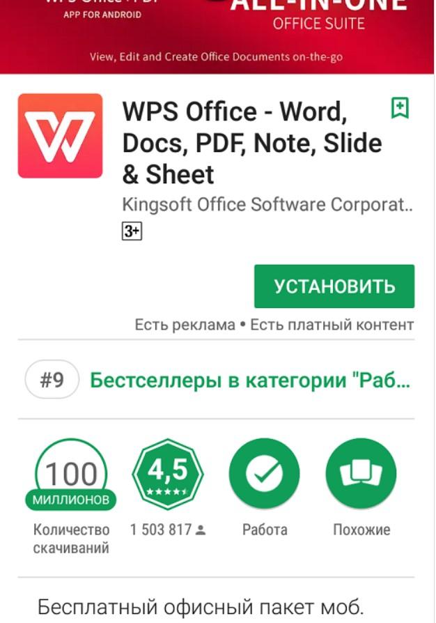 Скачать WPS Office на Андройд