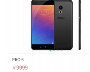 Уже официально Meizu Pro 6 получит процессор с 10 ядрами
