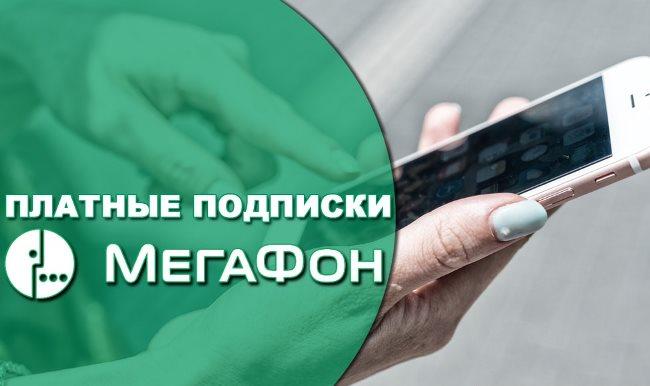 платные подписки от мегафон