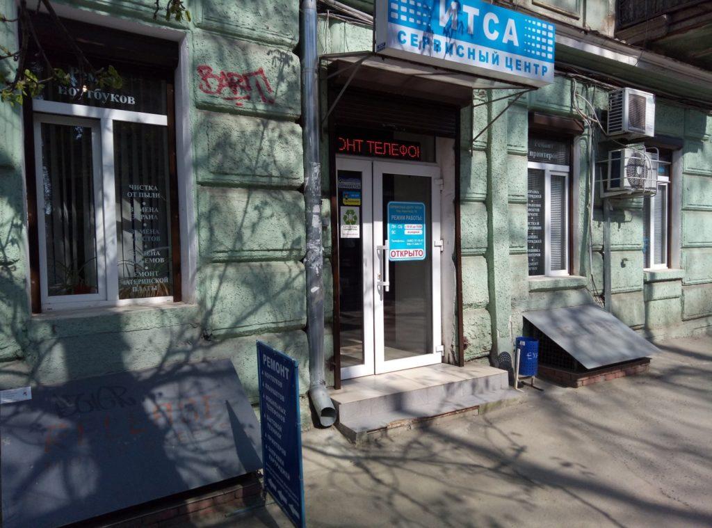 сервисный центр ИТСА