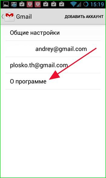 настройка приложения Gmail